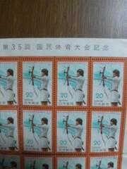 レアー郵便記念切手<栃木国体>20円x18枚&普通の10円x5枚付&送料込み