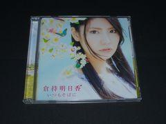 AKB48 倉持明日香 いつもそばに typeA(CD+DVD)