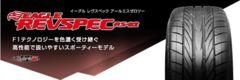 ★255/40R17 緊急入荷★ グッドイヤー REVSPEC RS02 新品タイヤ 4本セット