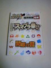 ■ファミ通スマブラ拳!!『大乱闘スマッシュブラザーズX』開眼の書■Wii本冊子
