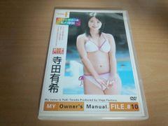 寺田有希DVD「私の取説(10)」●