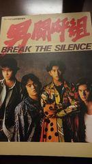 男闘呼組「BREAK THE SILENCE」写真集