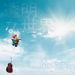 nano.RIPE「透明な世界」CD+DVD 16thSINGLE ナノライプ