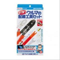エーモン 2842 よく使うクルマの配線工具セット