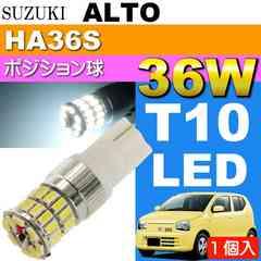 アルト ポジション球 36W T10 LEDバルブ ホワイト 1個 as10354