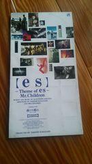 Mr.Children●【es】〜Theme of es〜■トイズファクトリー