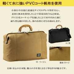 ANDY HAWARD☆帆布コートダレスボストン 42cm ベージュ 送料無