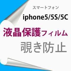 iPhone5 5s SE 液晶保護フィルム 覗き防止 のぞき防止F014