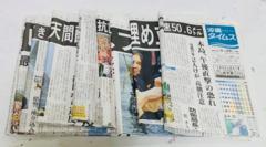 沖縄タイムスオスプレイセットクリックポスト配送可能