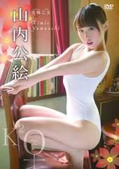 【新品DVD】山内公絵/Kimie Yamauchi