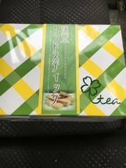 西出製茶抹茶サンドスティック