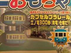 カプセルプラレール 江ノ電 300形 (青電仕様) ★鉄道おもちゃ特別付録★