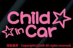 Child in Car+星☆/ステッカー(ライトピンク,チャイルドインカー
