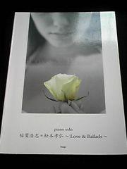 ピアノソロ 稲葉浩志 松本孝弘 Love&Ballads ベスト 楽譜 即決