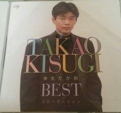 7曲入CD 来生たかお ベストアルバム 帯あり