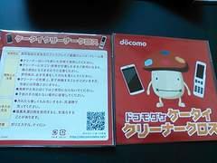 新品ドコモダケ非売品ケータイ クリーナークロススマホ携帯眼鏡デジカメ等に!!