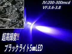 メーター自作砲弾型5mmLEDブラックライト50個セット/LED電球
