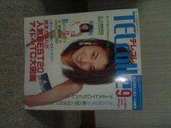 テレコレ  1996/9    カバーガール             鈴木紗理奈