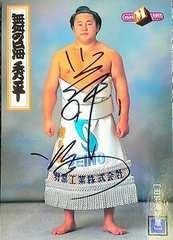[大相撲]舞の海秀平・直筆サインカード 出羽海部屋 技のデパート