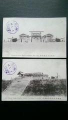 戦前繪葉書【旅順】明治45年元旦特印付き2枚セット