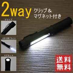 送料無料 LED 懐中電灯  ハンドライト  ハンディライト