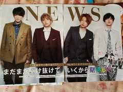 NEWS『3/23発売Myojo5月号&ポポロ』13�n切り抜き