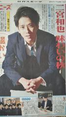嵐 二宮和也◇2017.10.28日刊スポーツ Saturdayジャニーズ
