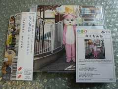 いきものがかり『なくもんか』初回盤【CD+DVD】カード付/他出品
