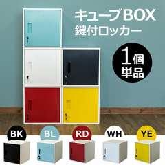 キューブBOX 鍵付きロッカー JAC-04