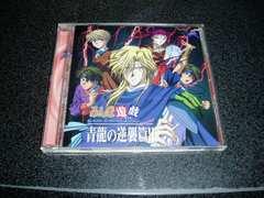 CD「ふしぎ遊戯/青龍の逆襲篇」