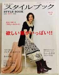 ミセスのスタイルブック2005秋冬号/クリックポスト配送可能