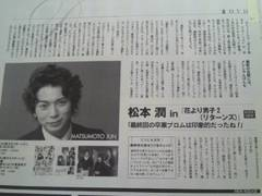 嵐)松本潤〓ポポロ切り抜き1枚(2007年7月号)