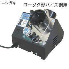 新品 【ニシガキ】ローソク形ハイス鋼用 N-872[24391]