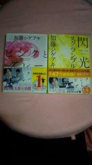 NewSピンクとグレー 他1冊 2冊セット 加藤シゲアキ