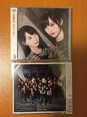 NMB48『僕以外の誰か』劇場盤CD※送料込み