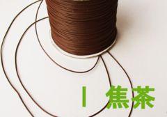 ワックスコード0.7�o径10m(I・焦茶)