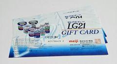 明治プロビオヨーグルト LG21 ギフトカード★【3枚】