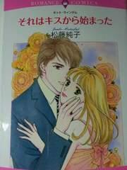 ロマンス「それはキスから始まった」松藤純子