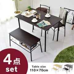 ダイニングテーブルセット ダイニングテーブル 4点セット