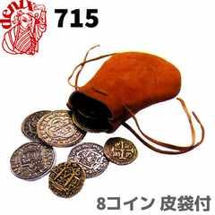 DENIX 715 8コイン 皮袋付 12cm コイン レプリカ おもちゃ 金貨 銀貨