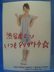 ご当地スペシャル第4弾 渋谷・メタリックL判1枚 2008.6.6/岡田唯