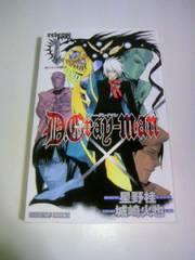 ■初版本 ディーグレイマンリバース1■D.Gray-man小説ノベル少年ジャンプDグレ