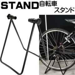 自転車スタンド後輪用 修理時に便利 as20069