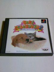 即決 PS もっと!にゃんとワンダフル2/犬 猫 イヌ ネコ 動物 ペット ゲームソフト