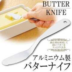 ★3個セット★アルミ バターナイフ マーガリン削り バターナイフ
