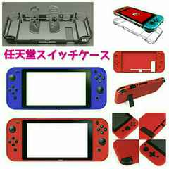 任天堂スイッチケース・nintendo switch