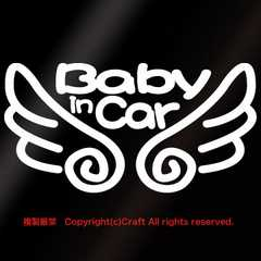 Baby in Car 天使の羽ステッカー(eb/白)ベビーインカー