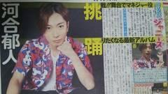A.B.C-Z 河合郁人◇6/24 日刊スポーツ Saturdayジャニーズ