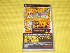 PSP★ことばのパズル もじぴったん大辞典