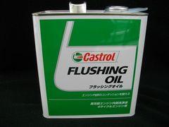 (CA1)CBR400FCBX400FCBX550Fカストロール高性能フラッシングオイル